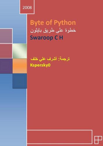byteofpython_arabic.jpg