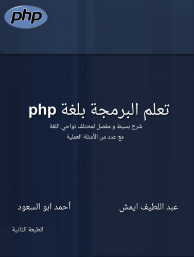 learn-php.png