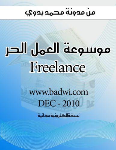 freelance-book.jpg