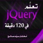jquery cover 2