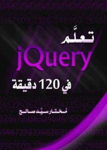 jquery_cover_2.jpg
