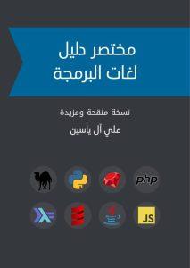 بحث عن لغات البرمجة pdf