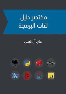 كتاب الدليل المختصر في لغات البرمجة