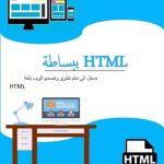 كتاب تعلم HTML ببساطة