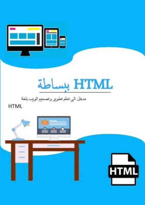 كتاب HTML ببساطة