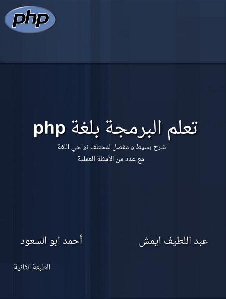 تعلم php خطوة بخطوة