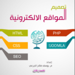 كيفية انشاء موقع الكتروني pdf