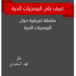 البرمجيات الحرة pdf