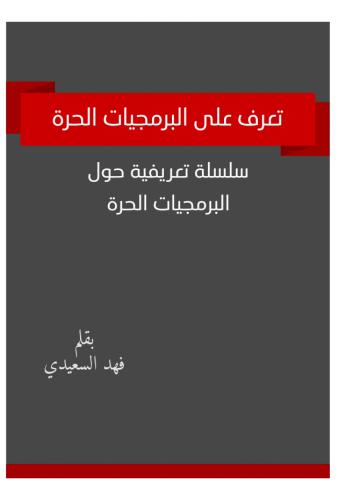 تعلم لغة c مع هذا الكتاب الرائع