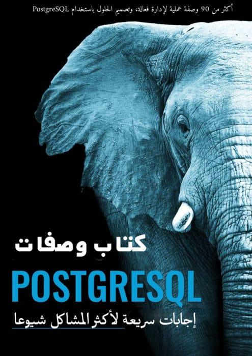 قواعد بيانات PostgreSQL بوستجريسكل PDF