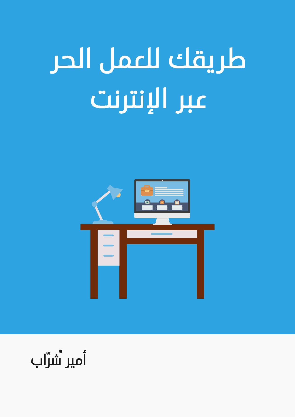 كتاب الربح من الانترنت عن طريق العمل الحر