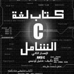 لغة البرمجة c