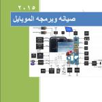 صيانة الموبايل pdf