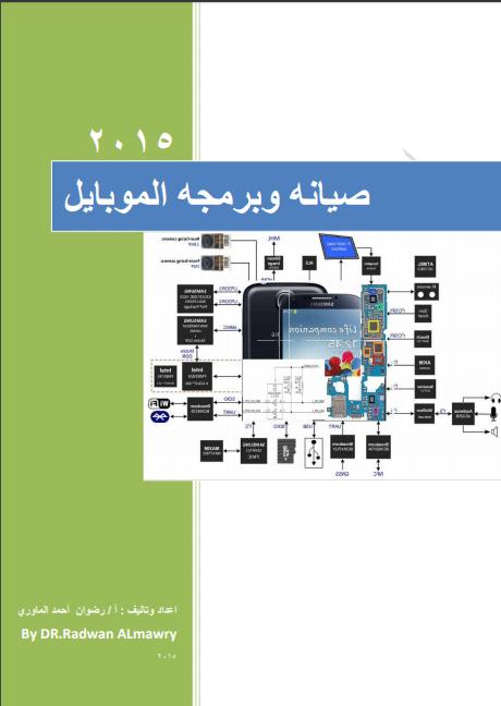 تحميل كتاب كل ما تود معرفته عن الشبكات وتصنيفاتها وأنواعها PDF