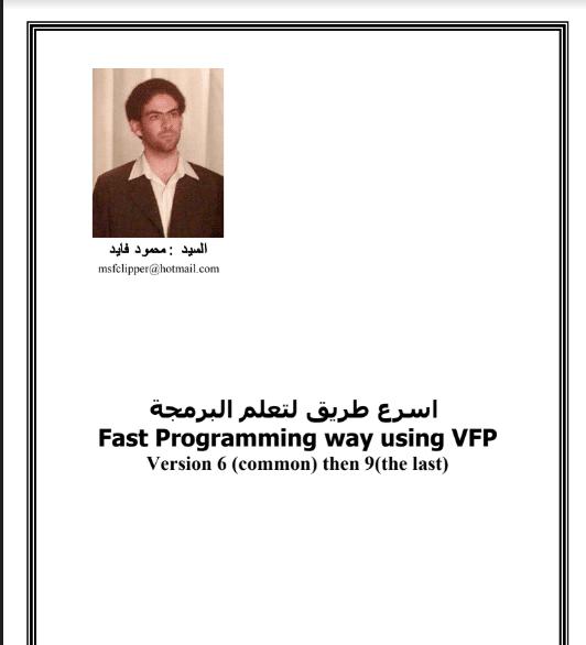 طريقة تعلم البرمجة PDF