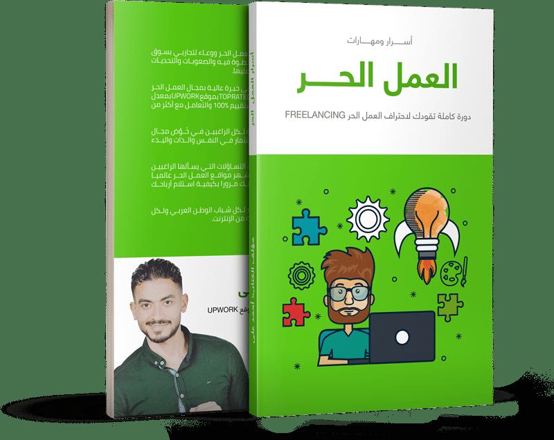 كتاب اسرار العمل الحر