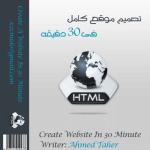 كيفية تصميم موقع pdf