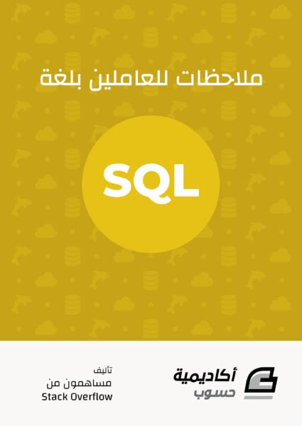 كتاب تعليم لغة SQL بصيغة PDF