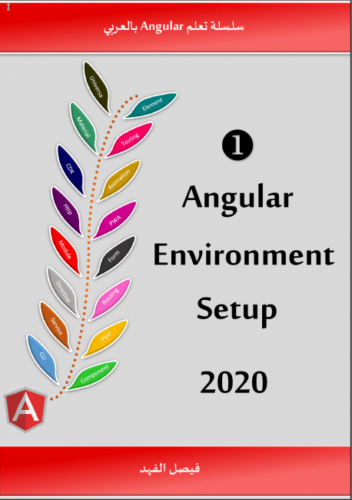 تعلم Angular