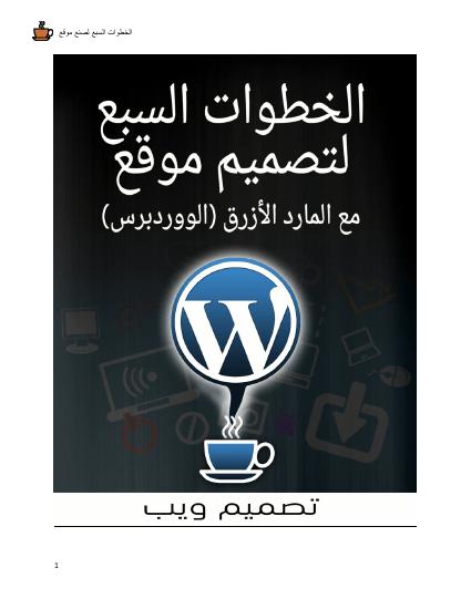 خطوات انشاء موقع على الانترنت PDF