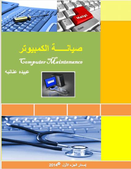 كتاب صيانة الكمبيوتر PDF