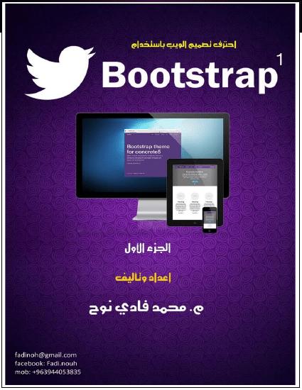 احتراف تصميم باستخدام اطار Bootstrap