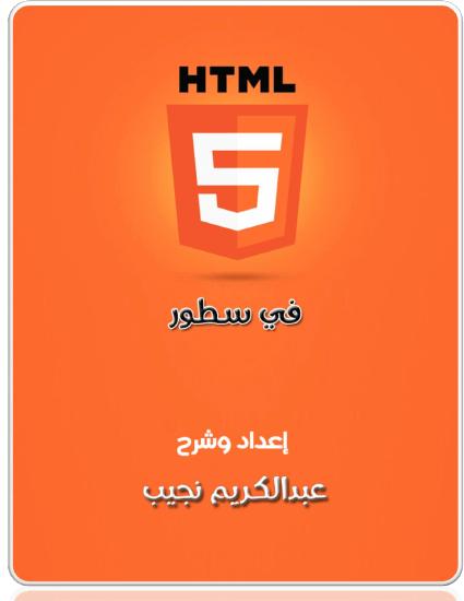 تعلم HTML5 عن طريق كتاب html5 فى سطور PDF