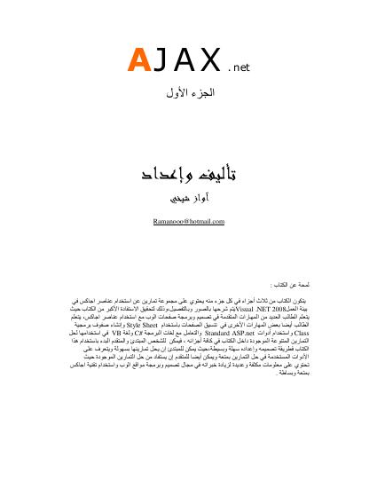 تحميل كتاب تقنية AJAX.net pdf