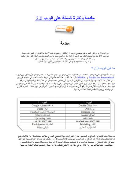 مقدمة ونظرة شاملة على الويب 2.0 PDF