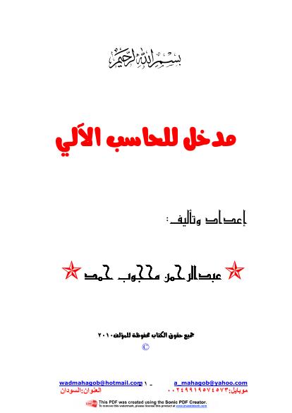 كتاب مدخل للحاسب الآلى PDF للتعريف بمكونات الحاسوب